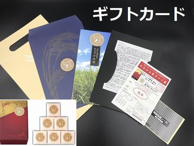 【ギフトカード】 贈答用キューブ6個セット