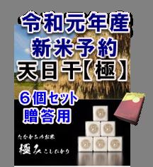 たなかみ米 天日干し【極み】贈答用キューブ6個セット(新米ZQS06)