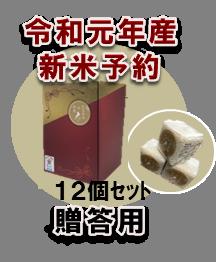 たなかみ米 贈答用キューブ12個セット(新米ZQ12)