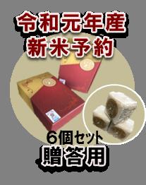 たなかみ米 贈答用キューブ6個セット(新米ZQ06)
