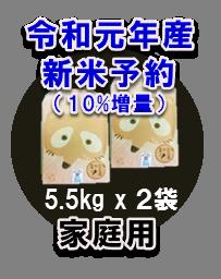 たなかみ米 精米 ご家庭用11kg(新米CKK11K)