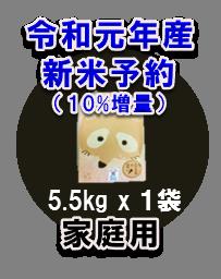 たなかみ米 精米 ご家庭用5.5kg(新米CKK5.5K)