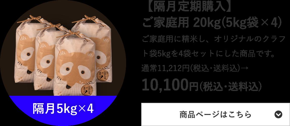 【隔月定期購入】ご家庭用 20kg(5kg袋×4)