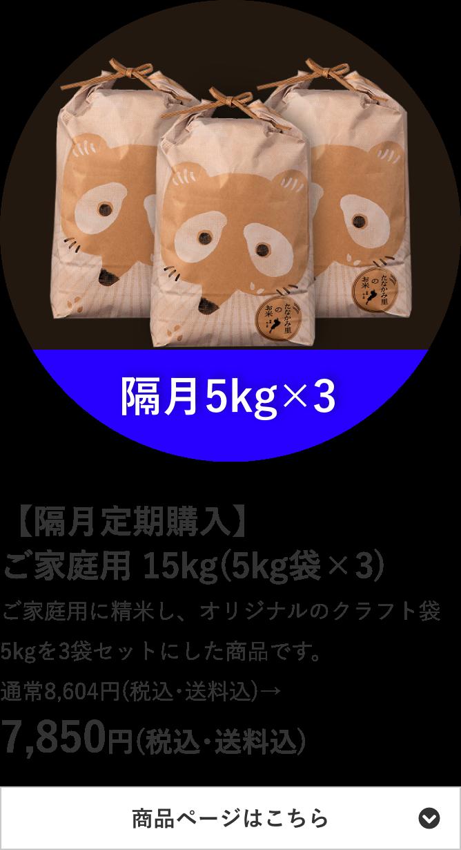 【隔月定期購入】ご家庭用 15kg(5kg袋×3)