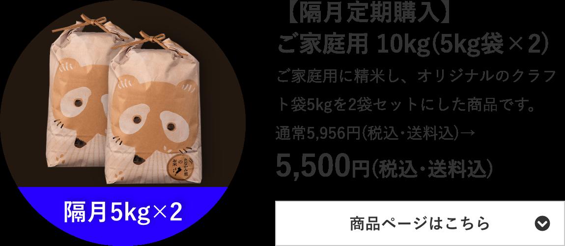 【隔月定期購入】ご家庭用 10kg(5kg袋×2)