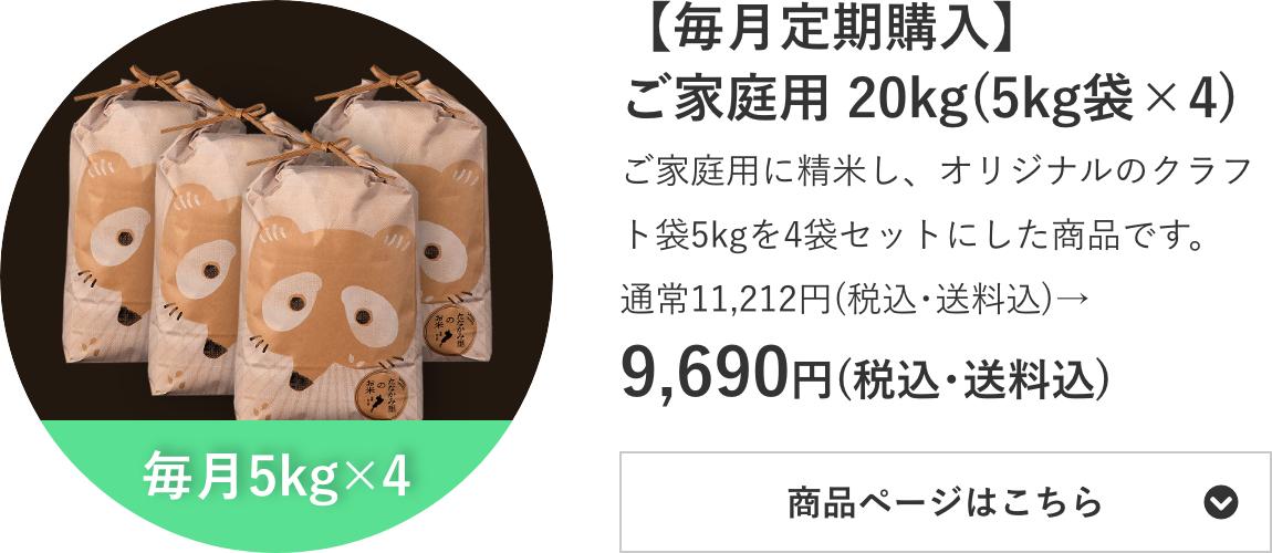 【毎月定期購入】ご家庭用 20kg(5kg袋×4)