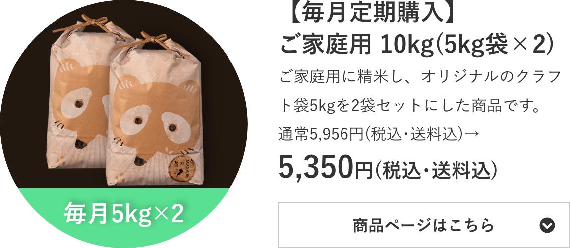 【毎月定期購入】ご家庭用 10kg(5kg袋×2)