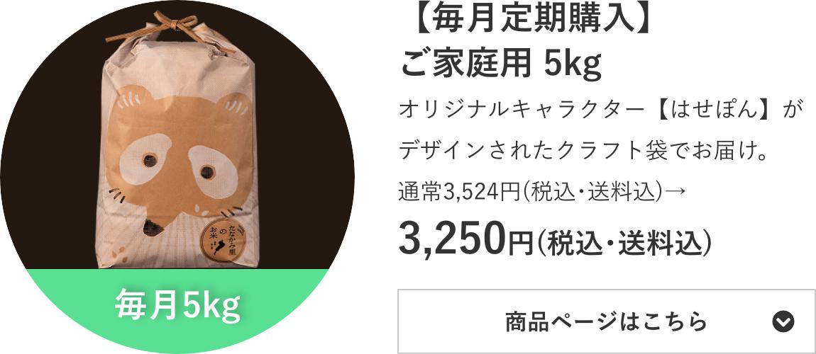 【毎月定期購入】ご家庭用 5kg