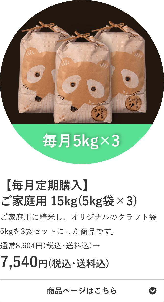 【毎月定期購入】ご家庭用 15kg(5kg袋×3)