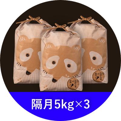 たなかみ米 精米 定期購入 隔月15kg