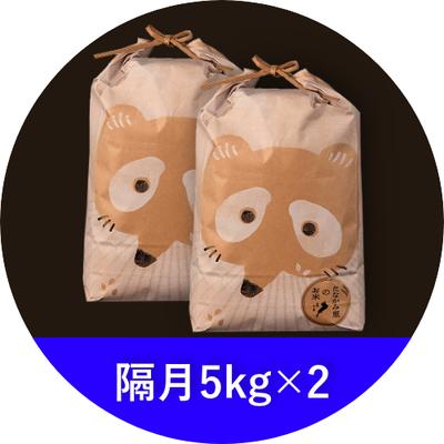 たなかみ米 精米 定期購入 隔月10kg