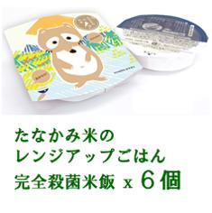 はせぽんごはん(完全殺菌米飯150g) 6個セット