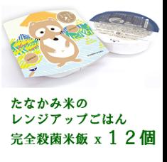 はせぽんごはん(完全殺菌米飯150g) 12個セット
