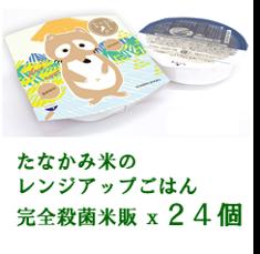 はせぽんごはん(完全殺菌米飯150g) 24個セット