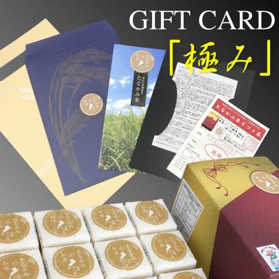 【ギフトカード】天日干し 【極み】贈答用キューブ12個セット