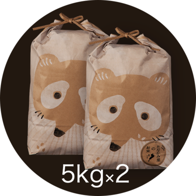 たなかみ米 精米 ご家庭用10kg