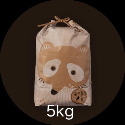 たなかみ米 精米 ご家庭用5kg