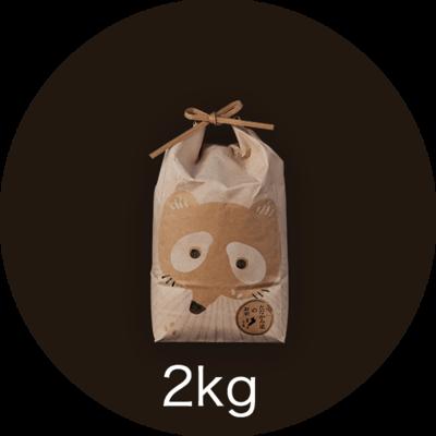 たなかみ米 精米 ご家庭用2kg