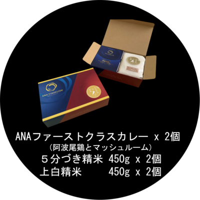 ANAファーストクラスカレー&たなかみ米 食べ比べ数量限定特別セット