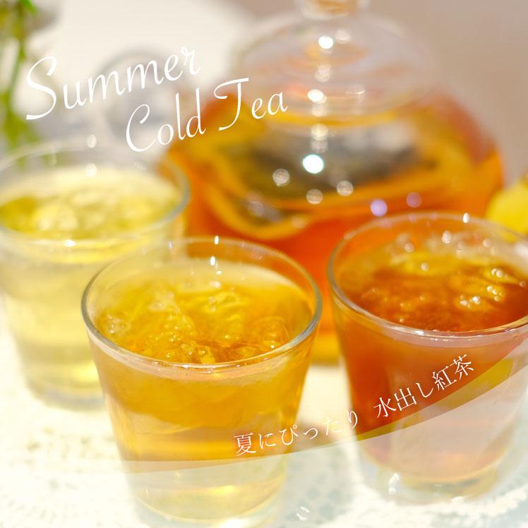 夏にぴったり  水出し紅茶