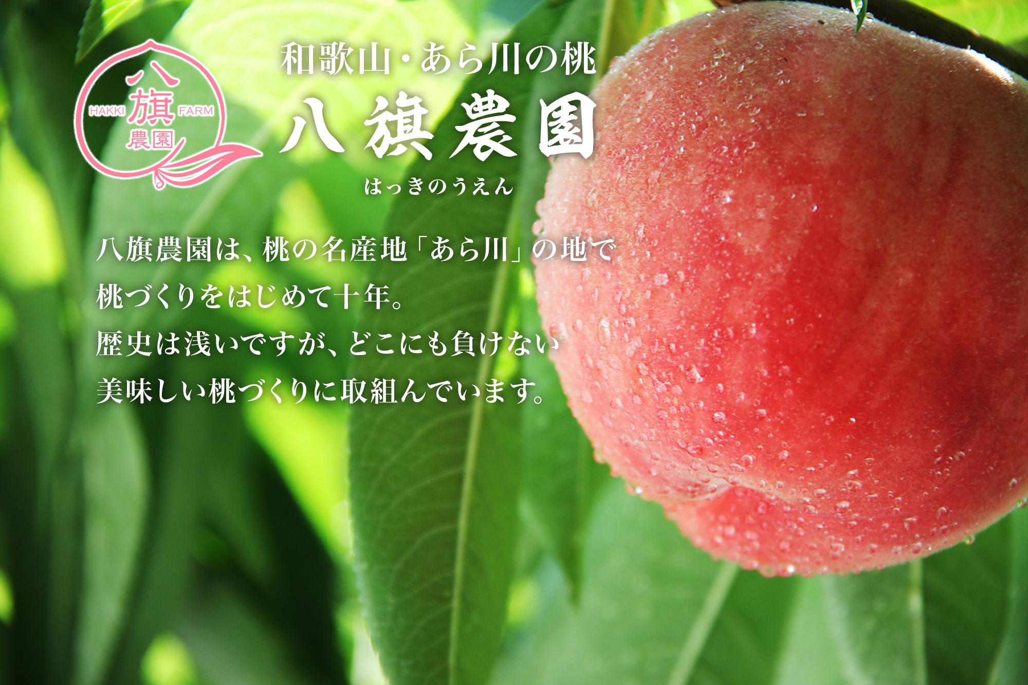 八旗農園は、桃の名産地「あら川」の地で桃づくりをはじめて10年