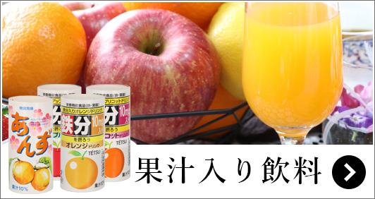 森食品工業 ジュース