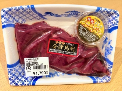 国産馬刺し 桜モモ 160g【小林畜産】