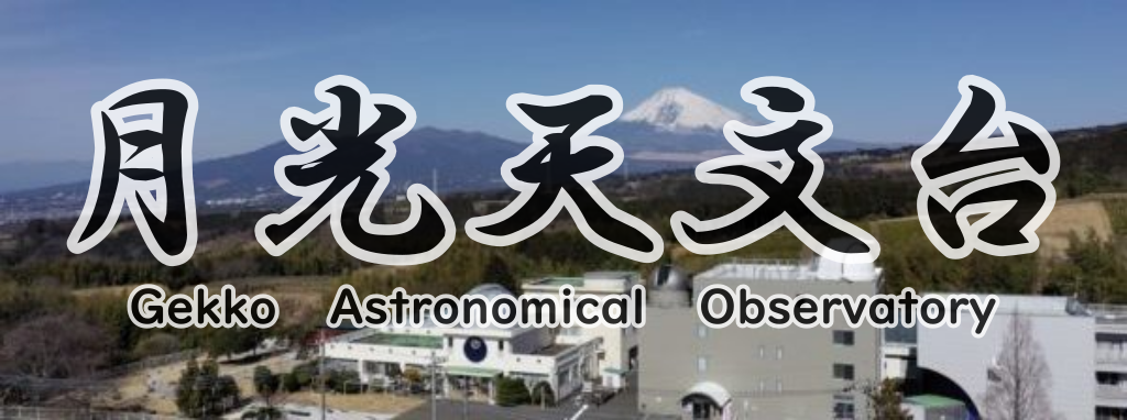 月光天文台 ホームページ