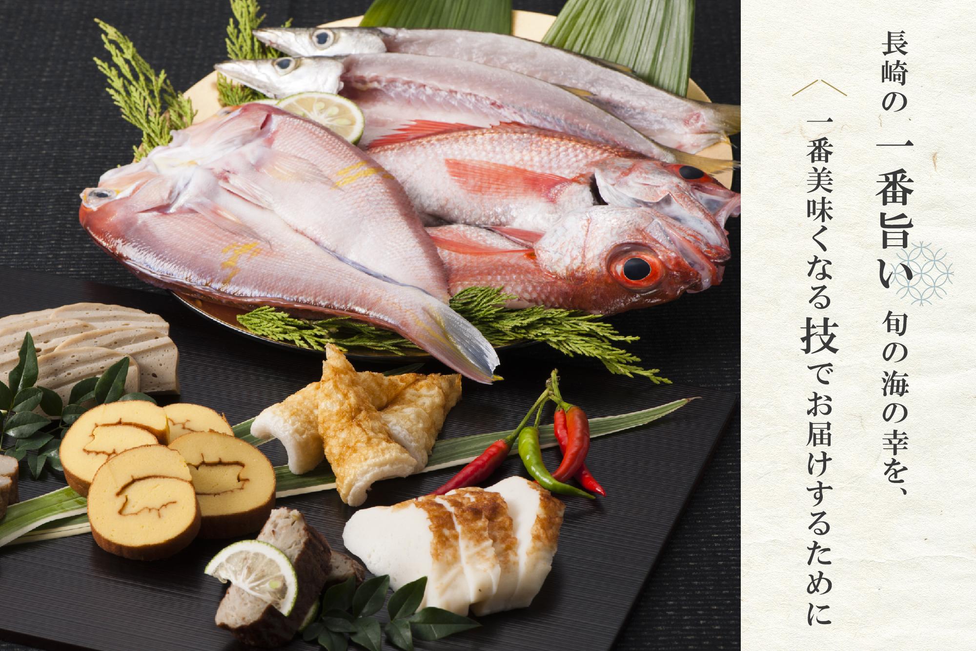 長崎の一番旨い旬の海の幸を、一番美味くなる技でお届けするために