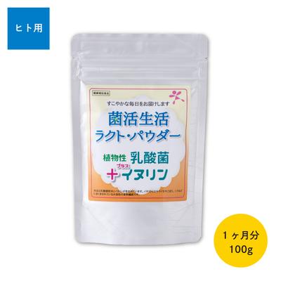 菌活生活ラクト・パウダー 100g 1袋【送料無料】