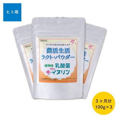 菌活生活ラクト・パウダー 100g 3袋【送料無料】