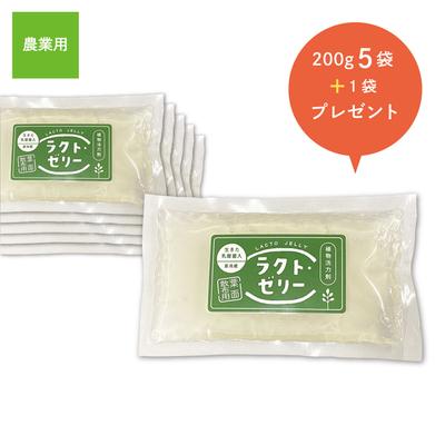 ラクト・ゼリー 200g 5袋セット+200g 1袋プレゼント【家庭菜園・ガーデニング用】