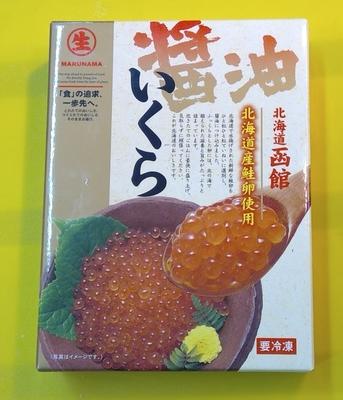 【冷凍】北海道イクラの醤油漬け500g