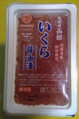 【冷凍】北海道産いくらの醤油漬け250g