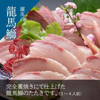 【新商品】龍馬ぶりたたき3~4人前セット(天日塩:土佐の塩丸 付)