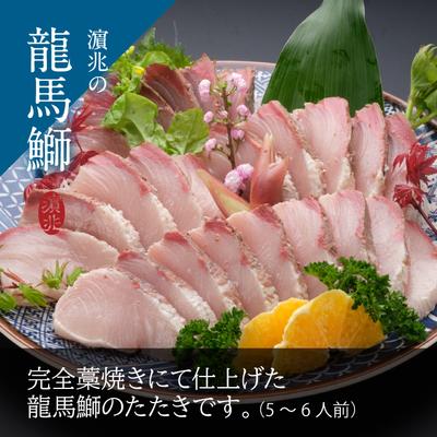 【新商品】龍馬ぶりたたき5~6人前セット(天日塩:土佐の塩丸 付)