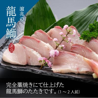 【新商品】龍馬ぶりたたき1~2人前セット(天日塩:土佐の塩丸 付)