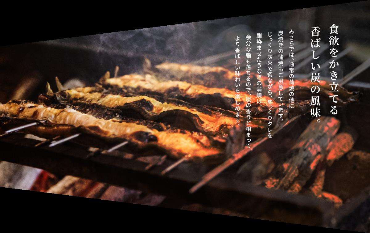 食欲をかき立てる香ばしい炭の風味。