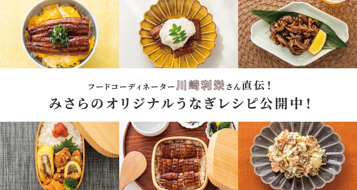 みさらのオリジナルうなぎレシピ公開中!フードコーディネーター川崎利栄さん直伝!
