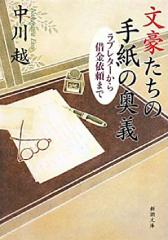 文豪たちの手紙の奥義