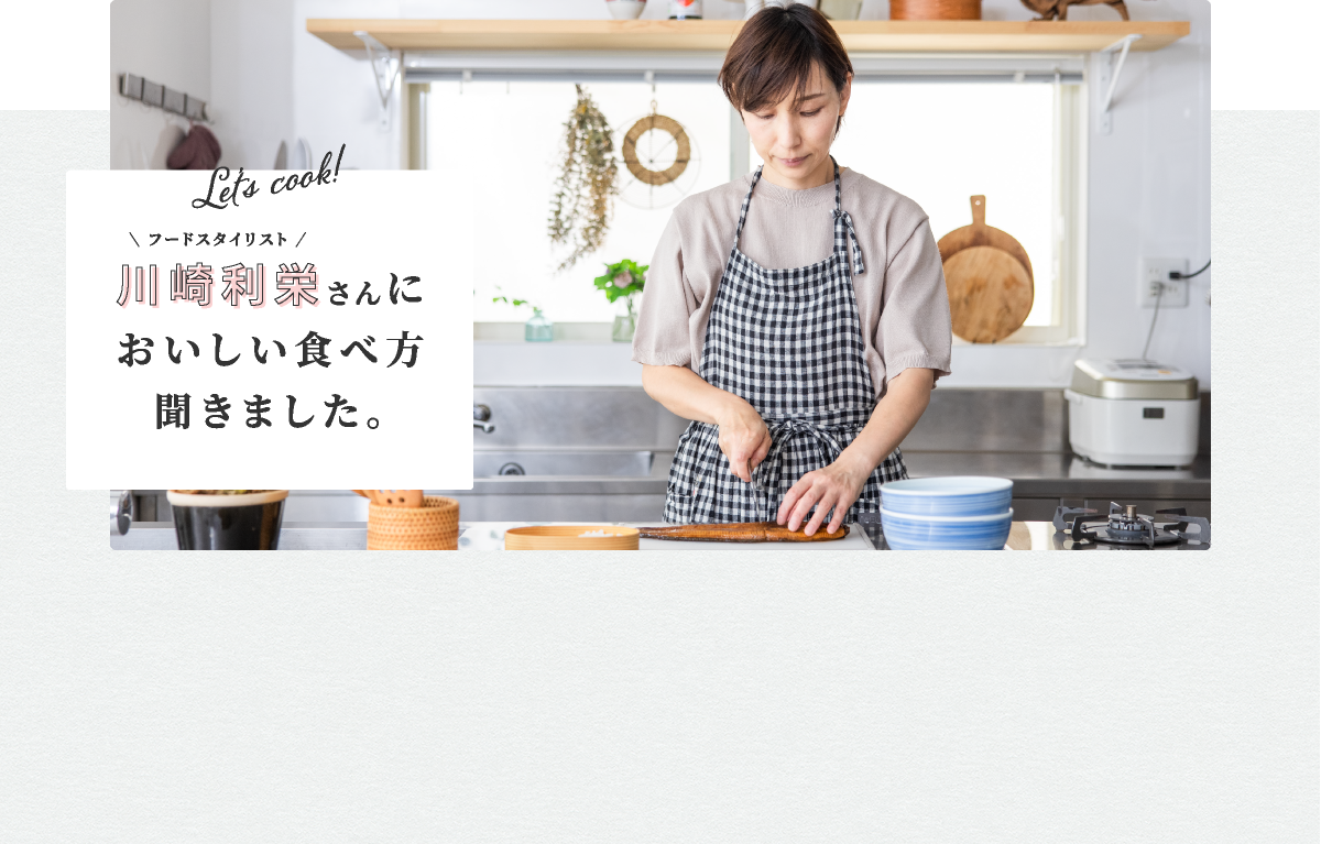 フードスタイリスト川崎利栄さんにおいしい食べ方聞きました。