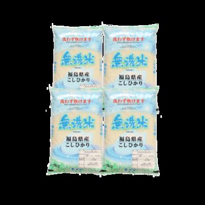 無洗米!令和2年産福島県中通り産コシヒカリ20kg