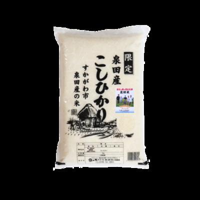 産地限定米!令和2年産福島県須賀川市泉田産コシヒカリ5kg
