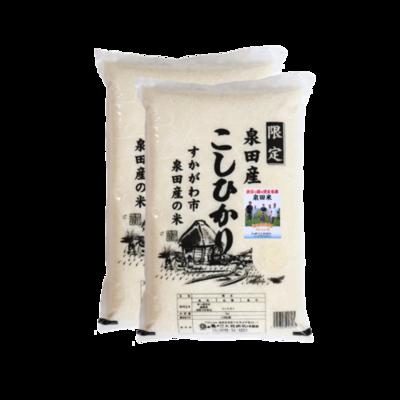 産地限定米!令和2年福島県須賀川市泉田産コシヒカリ10kg