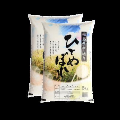 令和2年産福島県中通り産ひとめぼれ10kg