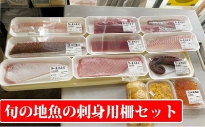 旬のお刺身用/柵セット 16,200円コース(6~8人前)
