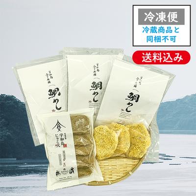 【冷凍】宇和島の味セット