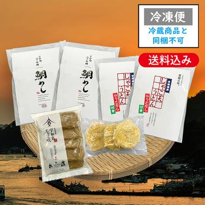 【冷凍】四国の味セット