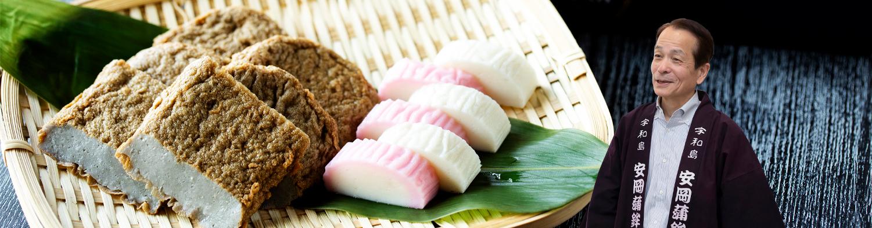 愛媛県で水揚げされる天然の新鮮な小魚を使い、宇和島市の工場で作っている商品を産地直送でお届けいたします