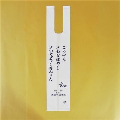 小袋(小ビン用)